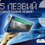 Представляем инновации Gillette Fusion ProGlide Gold. Инновация №3: 5 сверхтонких лезвий, которые об…
