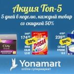 Каждый день ТОП 5 товаров со скидкой 50%! Онлайн супермаркет Yonamart.ru. Спешите! www.yonamart.ru…..