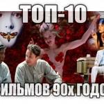 ТОП 10 ФИЛЬМОВ 90Х ГОДОВ.