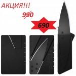 Акция! Хит Продаж!!! Нож-Кредитка как у Агента 007 за 690 рублей!…