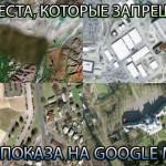 23 МЕСТА, КОТОРЫЕ ЗАПРЕЩЕНЫ ДЛЯ ПОКАЗА НА GOOGLE MAPS