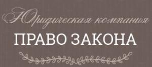 Юридическая компания право закона фурманный переулок 9/12