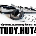 Бесплатное обучение диджеингу DJSTUDY.HUT4.RU: ГЛАВНАЯ СТРАНИЦА……