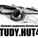 Бесплатное обучение диджеингу DJSTUDY.HUT4.RU…