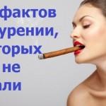 15 фактов о курении.