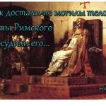 Папа Римский Стефан VII приказал вырыть из могилы труп своего предшественника папы Формоза, одеть ег…