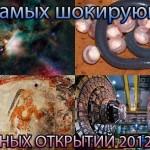 10 САМЫХ ШОКИРУЮЩИХ НАУЧНЫХ ОТКРЫТИЙ 2012 ГОДА