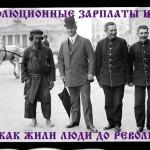 Дореволюционные зарплаты и цены или как жили люди до 1917 года. …