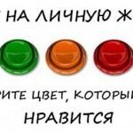 Как утверждают создатели теста, его точность 90-95%Правила:1) Выберите цвет2…