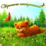 Сегодня мне 25 лет))) А вам желаю счастья и радости) Хорошего настроения всем)