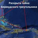В очередной раз разгадана тайна «Бермудского треугольника»