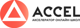 акселератор accel отзывы
